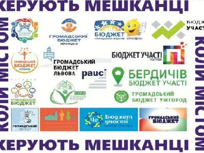 Запрошення для органів місцевого самоврядування до співпраці з питань запровадження громадського бюджету