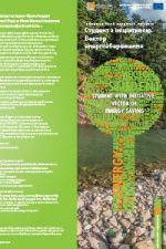 """Інформаційний дайджест проекту """"Студент з ініціативою - вектор енергозбереження"""" (жовтень 2014 - червень 2015)"""