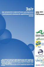 Звіт про результати соціологічного дослідження (опитування) споживачів aдміністративних послуг