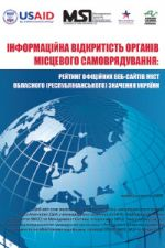 Інформаційна відкритість органів місцевого самоврядування: рейтинг офіційних веб-сайтів міст обласного (республіканського) значення України