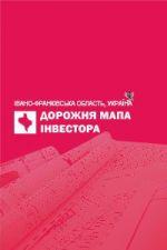 Дорожня мапа інвестора: Івано-Франківська область, Україна