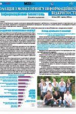 Інформаційний бюлетень Коаліції з моніторингу інформаційної відкритості (квітень - серпень 2009 року)