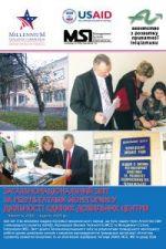 Підсумковий звіт за результатами громадського моніторингу роботи єдиних дозвільних центрів