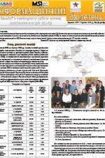 Інформаційний бюлетень Коаліції громадських організацій з моніторингу роботи єдиних дозвільних центрів (2008-2009)