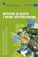 Матеріали до дебатів з питань енергозбереження