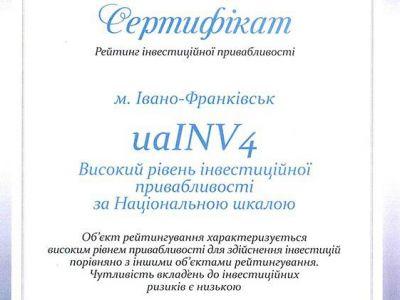 Івано-Франківськ сертифіковано як місто високої інвестиційної привабливості