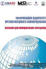 Посібник «Інформаційна відкритість органів місцевого самоврядування. Посібник для муніципальних посадовців»