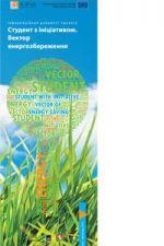 """Інформаційний дайджест проекту """"Студент з ініціативою - вектор енергозбереження"""" (квітень-листопад 2014)"""