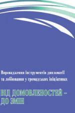 Посібник «Впровадження інструментів громадського лобіювання та дипломатії. Від домовленостей – до змін»