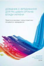 Довідник е-врядування для місцевих органів влади України - практичні вказівки і кращі практики місцевого е-врядування